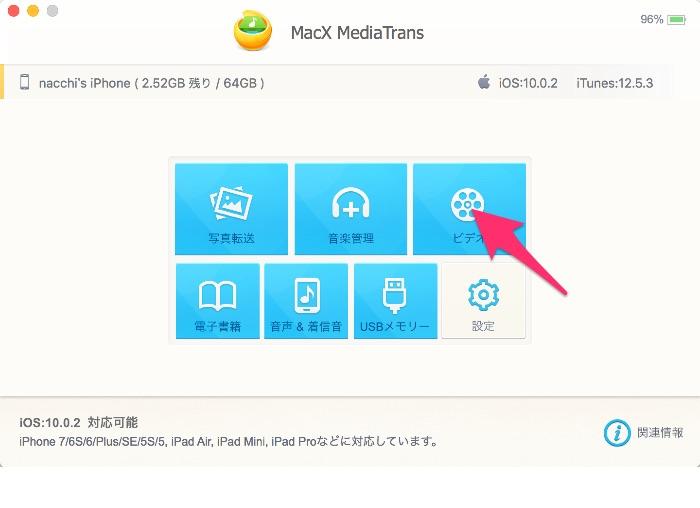 Macx mediatarans11