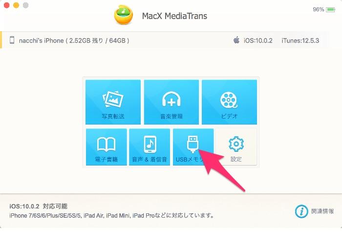 Macx mediatarans14