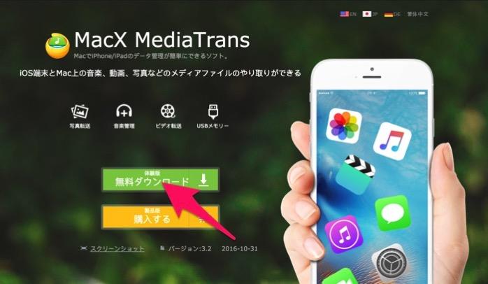 Macx mediatarans4