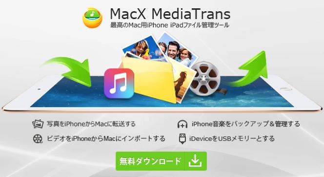 Macx mediatarans banner1