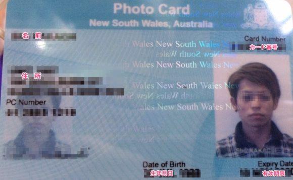 nswphotocard