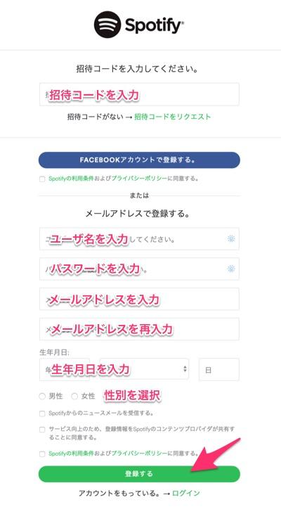 how-to-regist-spotify-japan2