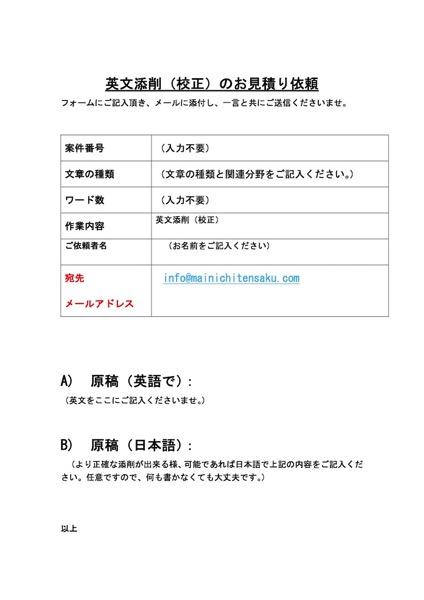 Mainichi Tensaku依頼書