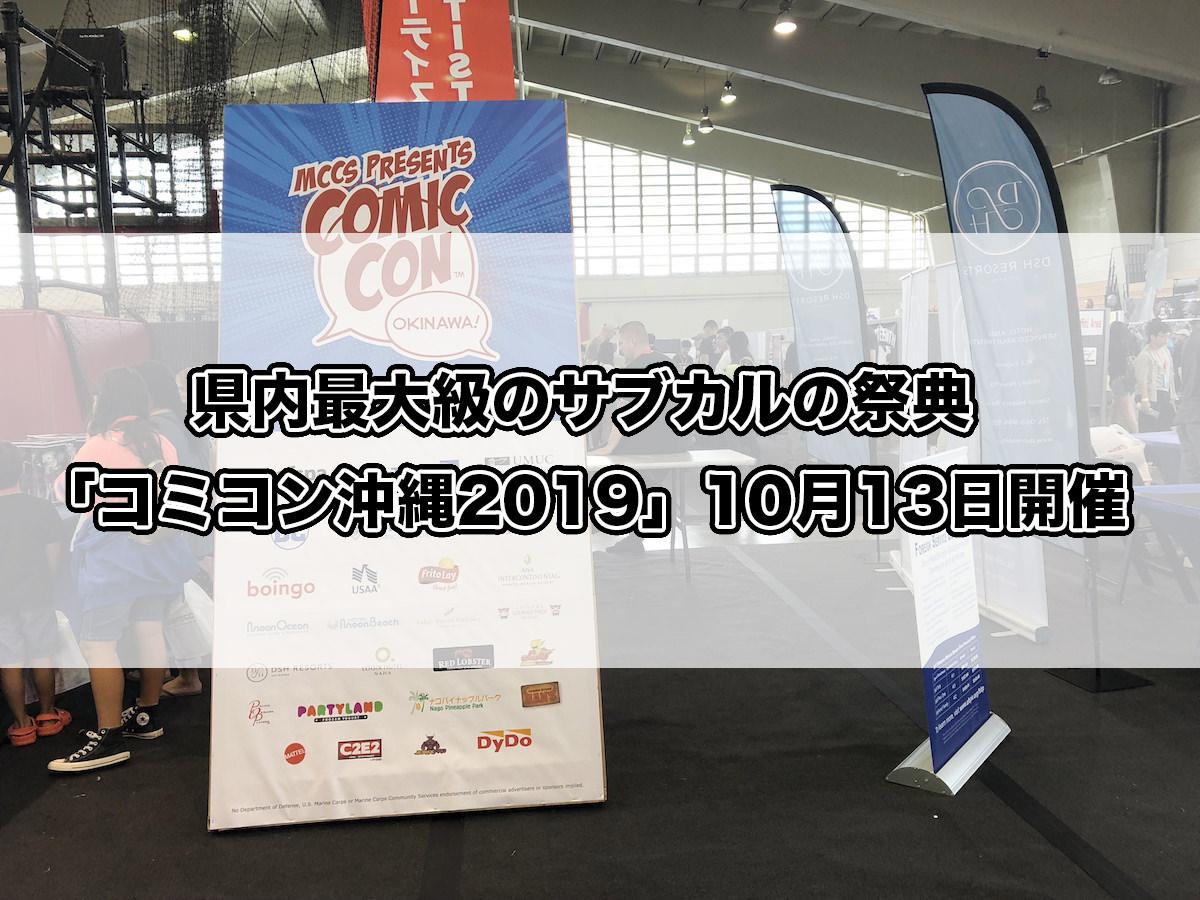 コミコン沖縄2019アイキャッチ
