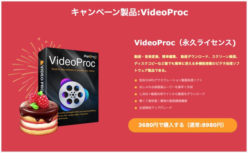 VideoProc59%OFFキャンペーン2019年11月