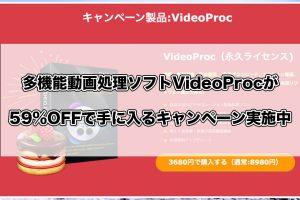 VideoProckキャンペーン2019年11月。アイキャッチ