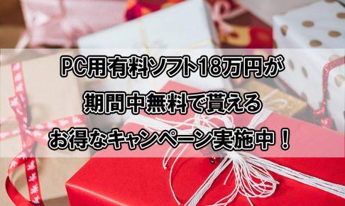 PC用有料ソフト18万円が、期間中無料で貰えるお得なキャンペーン実施中!アイキャッチ