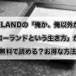 ROLANDの「俺か、俺以外か。ローランドという生き方」が無料で読める?お得な方法_アイキャッチ