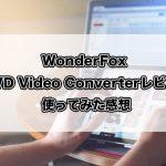 WonderFox_DVD_Video_Converterレブー。使ってみた感想_アイキャッチ