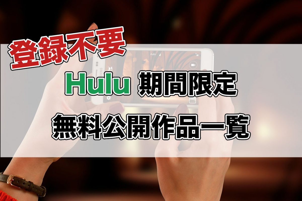 期間限定。Huluで登録不要で視聴できる無料作品_アイキャッチ