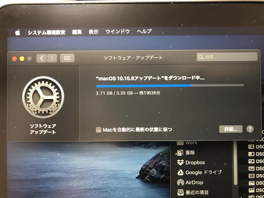 macOS 10.15.6のダウンロード画面
