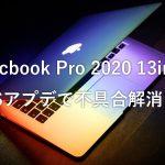 MacbookPro 2020 13インチの不具合は、OSのアップデートで解消される!?
