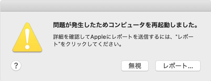 MacOS不具合再起動