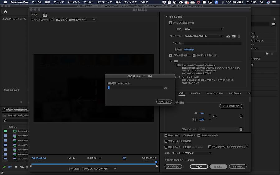 Premiere Proのエンコード画面