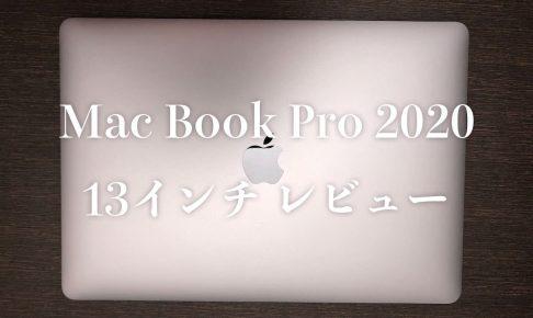 Macbook Pro 2020 13インチ レビュー