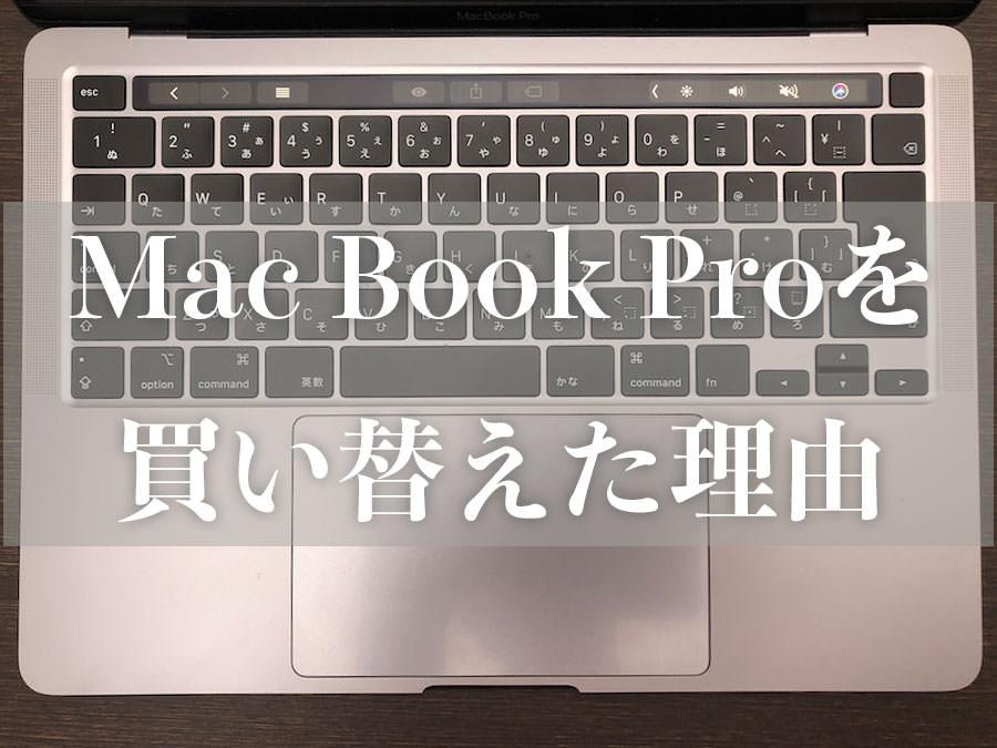 MacbookProを買い替えた理由