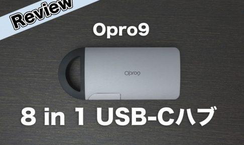 Opro9 8 in 1 USB-Cハブレビュー
