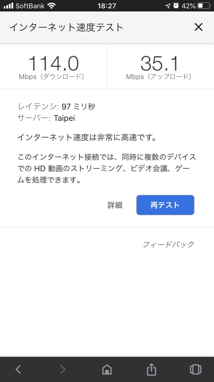 新しいネットワークのダイニングでの測定結果(iPhone)