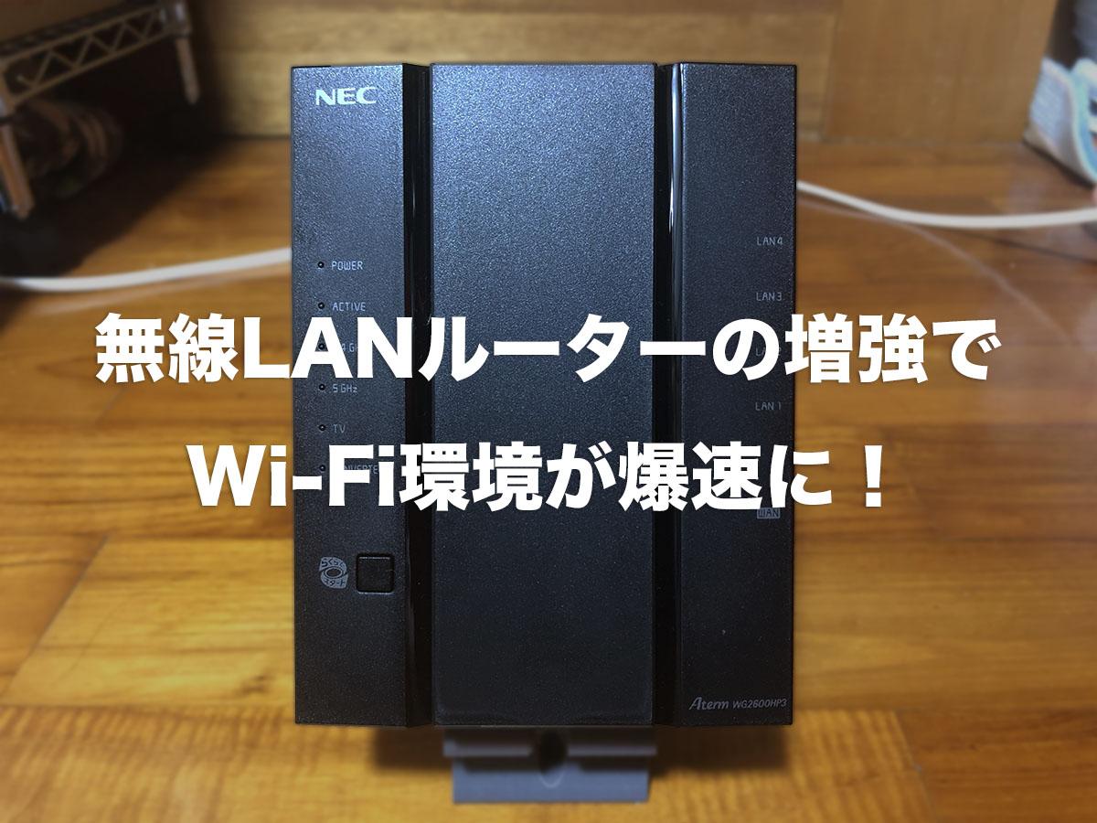 無線LANルーターの増設で Wi-Fi環境が爆速になった!