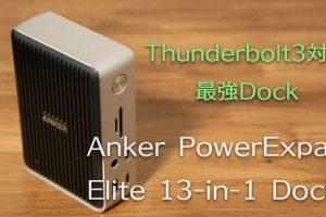 Anker PowerExpand Elite 13-in-1 Dockレビュー。Thunderbolt3対応の最強ドッキングステーション