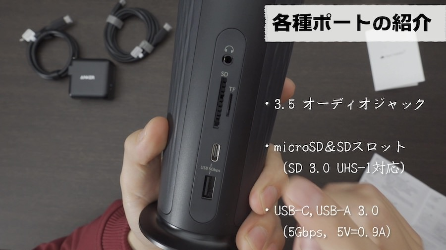 Anker PowerExpand 12in1 USB-C Dockの前面