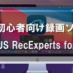 Mac初心者向け録画ソフトEaseUS RecExperts for Macレビュー