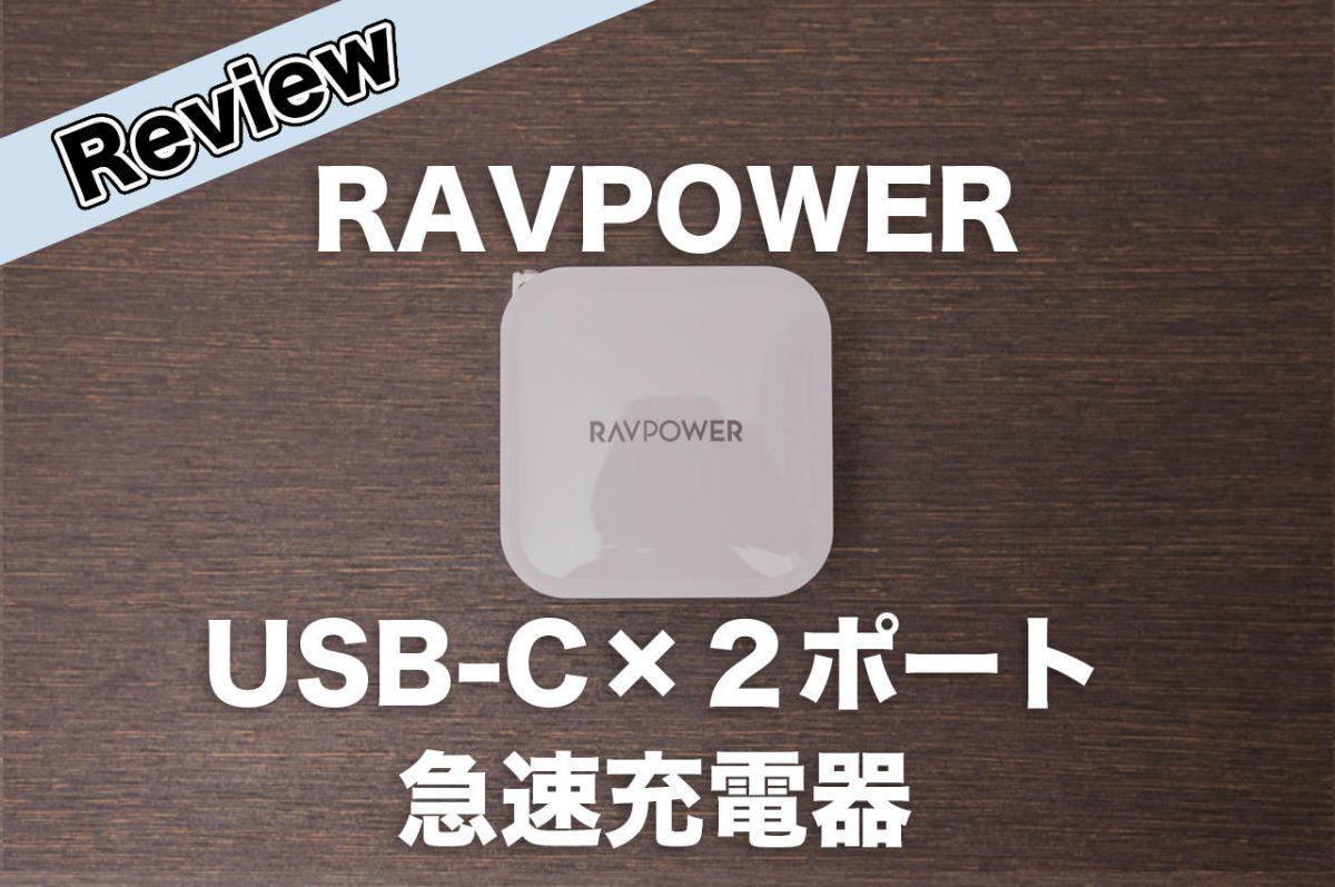 RAVPOWER RP-PC128レビュー