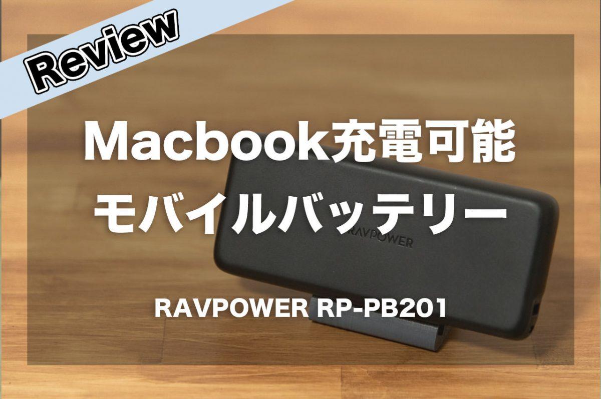 Macbookが充電可能なモバイルバッテリー。RAVPOWER RP-PB201レビュー