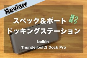 スペック&ポート数盛り盛りのドッキングステーション「belkin Thunderbolt3 Dock Pro」