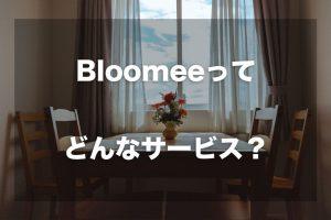 Bloomeeってどんなサービス?