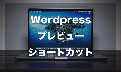 Wordpresプレビューショートカット