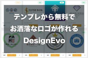 テンプレから無料でお洒落なロゴが作れる「DesignEvo」